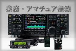 アマチュア・業務無線