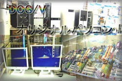 DOS/V パソコン・周辺機器